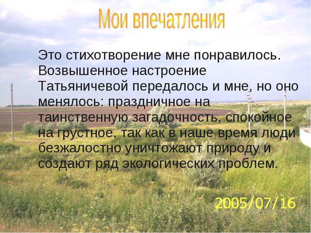 Это стихотворение мне понравилось. Возвышенное настроение Татьяничевой перед...