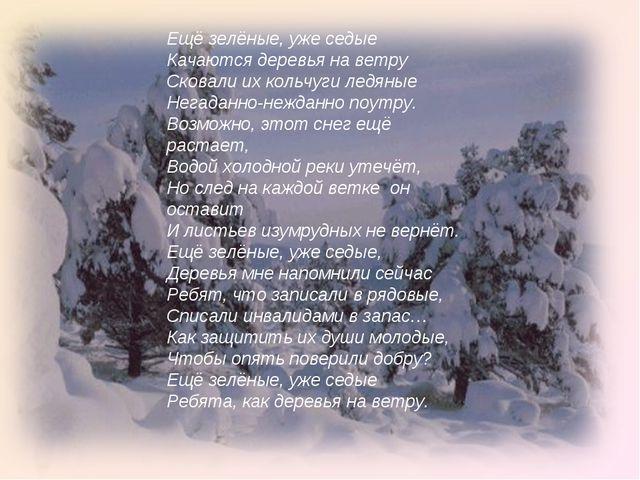 Ещё зелёные, уже седые Качаются деревья на ветру Сковали их кольчуги ледяные...
