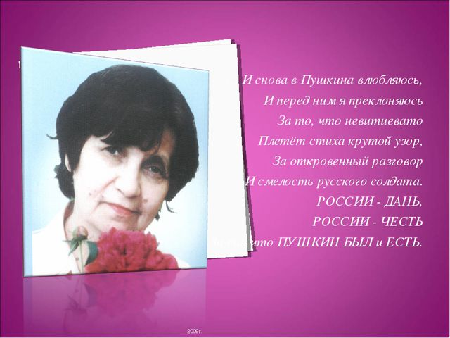 … И снова в Пушкина влюбляюсь, И перед ним я преклоняюсь За то, что невитиева...