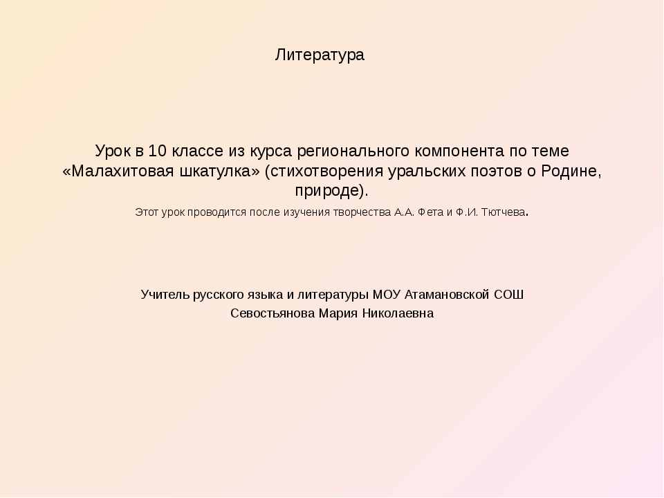 Урок в 10 классе из курса регионального компонента по теме «Малахитовая шкату...