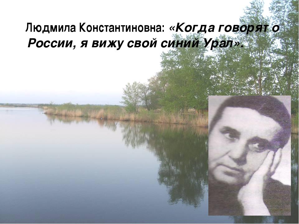 Людмила Константиновна: «Когда говорят о России, я вижу свой синий Урал». 20...