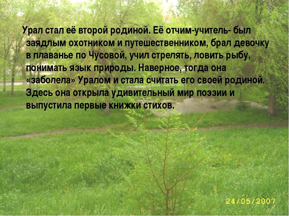 Урал стал её второй родиной. Её отчим-учитель- был заядлым охотником и путеш...