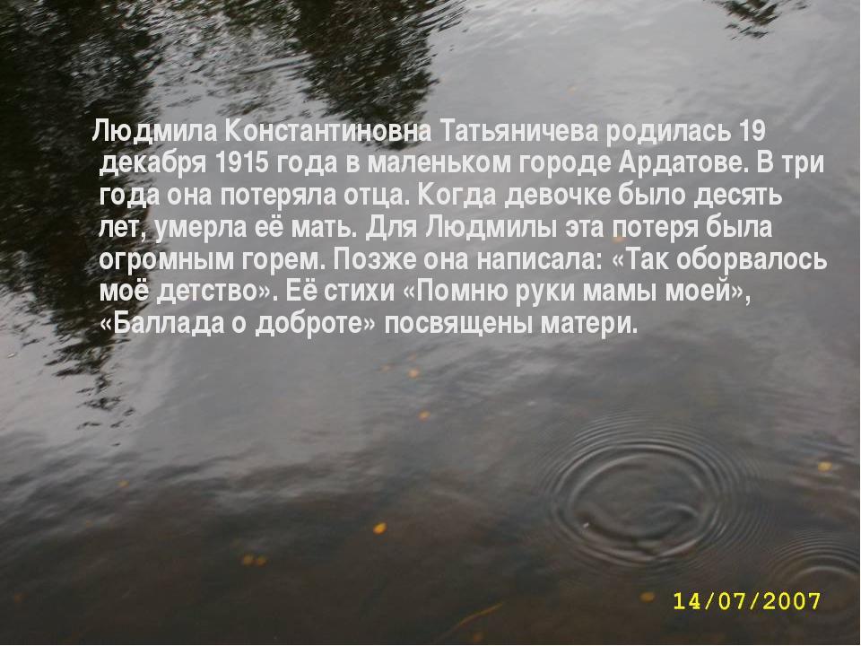 Людмила Константиновна Татьяничева родилась 19 декабря 1915 года в маленьком...