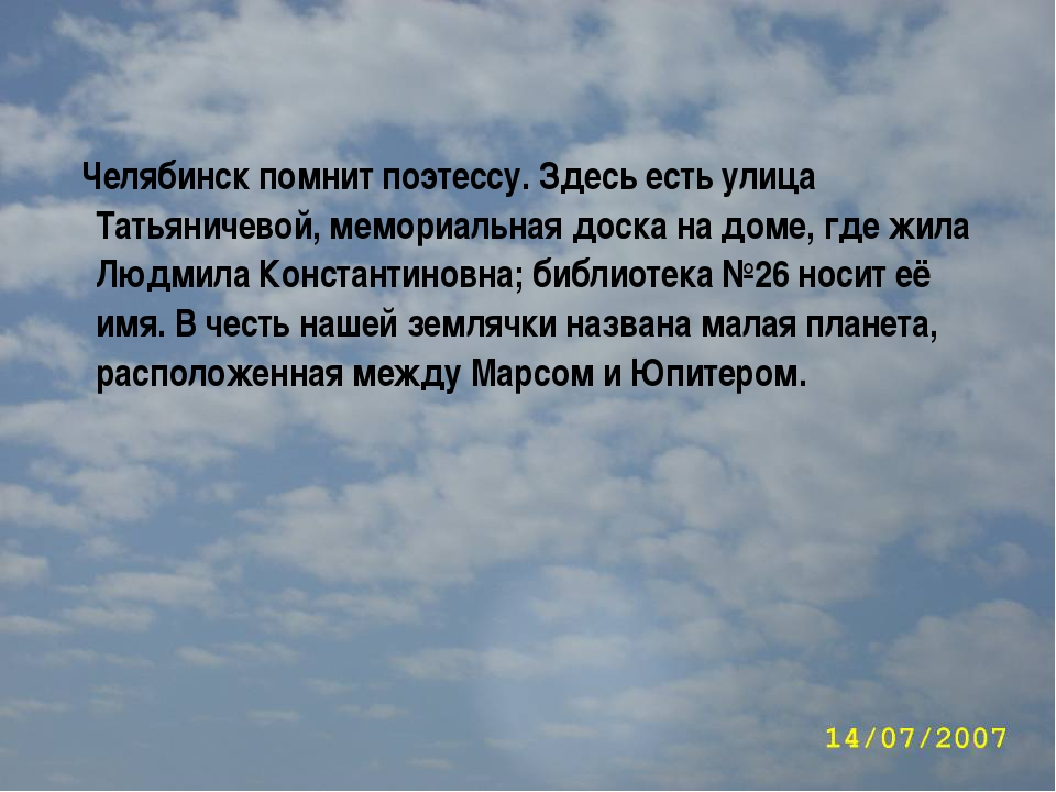 Челябинск помнит поэтессу. Здесь есть улица Татьяничевой, мемориальная доска...