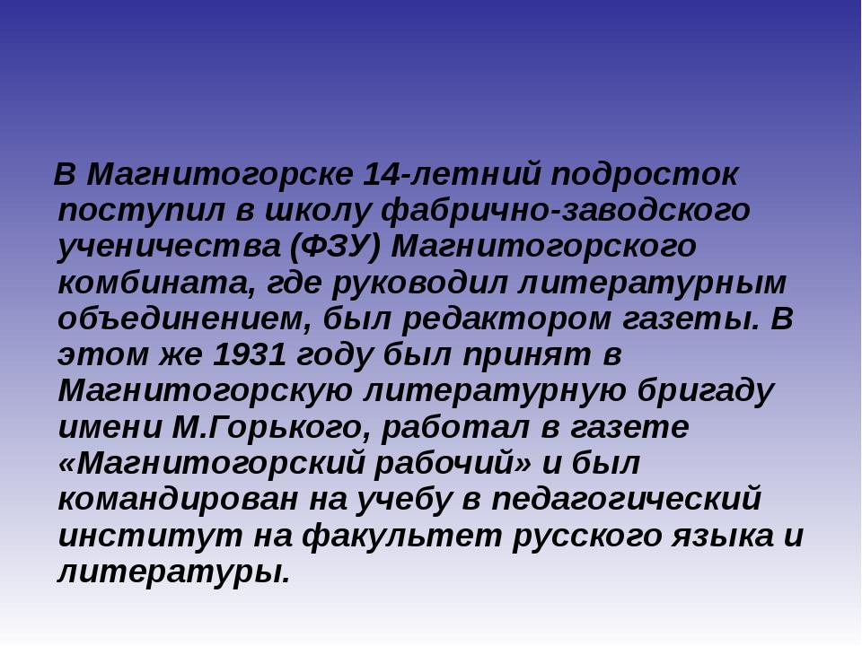 В Магнитогорске 14-летний подросток поступил в школу фабрично-заводского уче...
