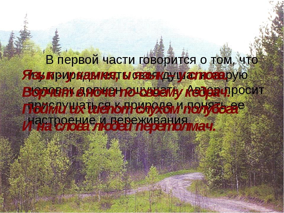 В первой части говорится о том, что и у природы есть своя душа, которую чел...