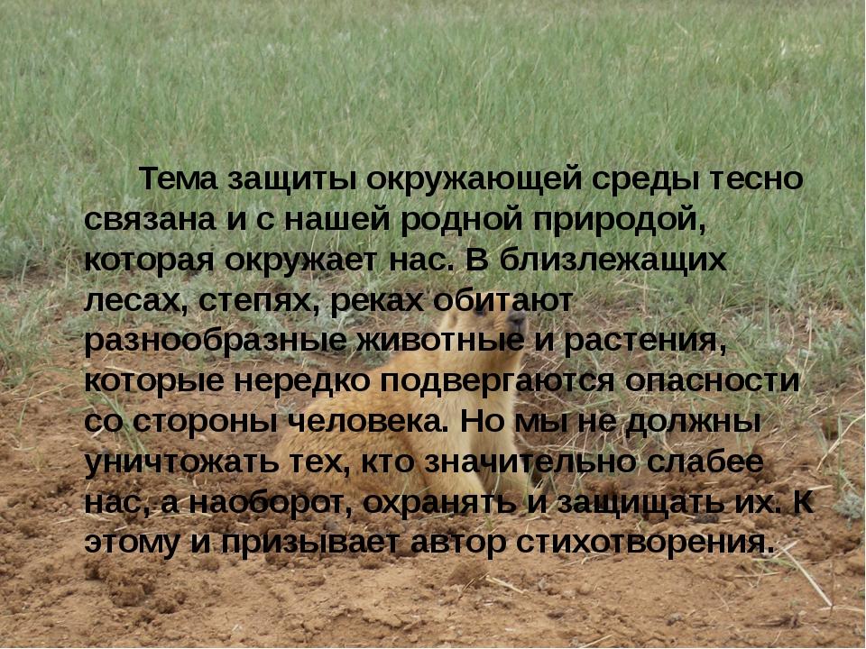Тема защиты окружающей среды тесно связана и с нашей родной природой, котор...