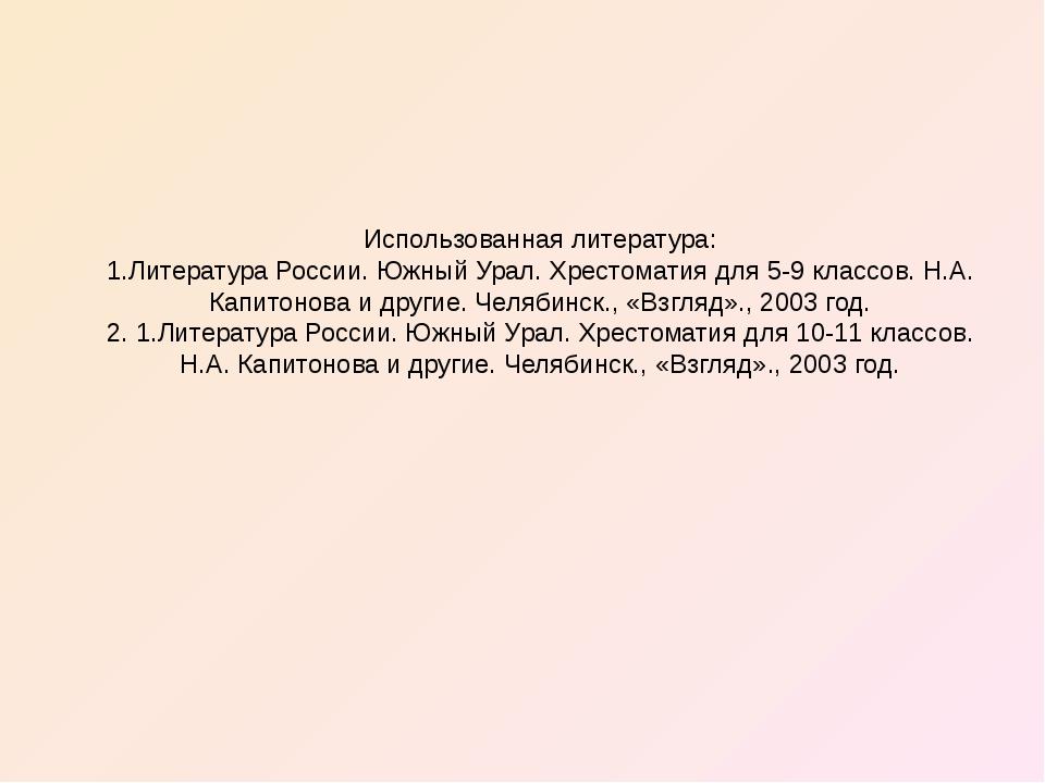 Использованная литература: 1.Литература России. Южный Урал. Хрестоматия для...