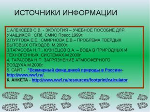 ИСТОЧНИКИ ИНФОРМАЦИИ 1.АЛЕКСЕЕВ С.В. - ЭКОЛОГИЯ – УЧЕБНОЕ ПОСОБИЕ ДЛЯ УЧАЩИХ