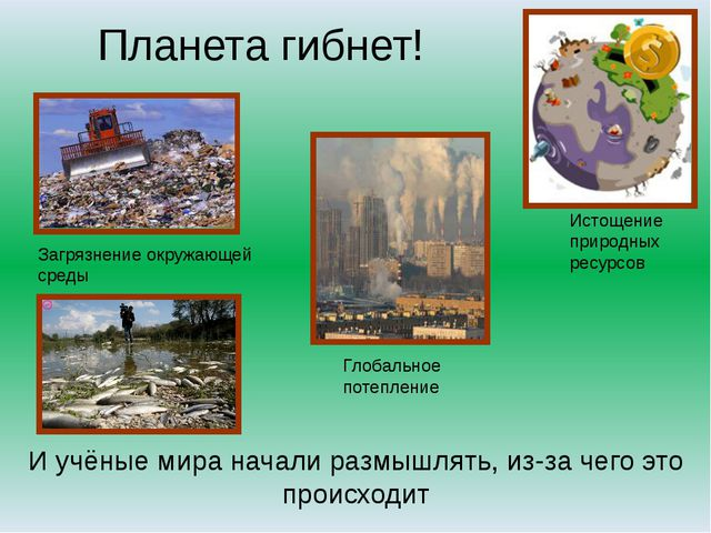 Планета гибнет! Глобальное потепление Загрязнение окружающей среды И учёные м...