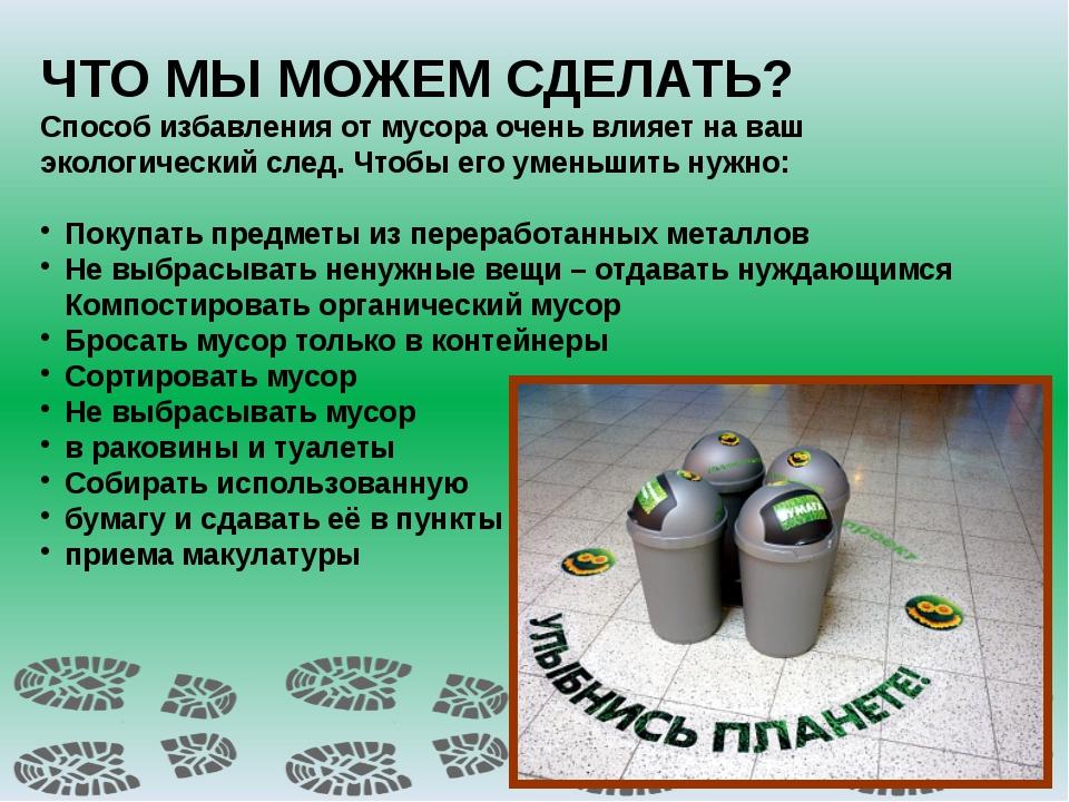 ЧТО МЫ МОЖЕМ СДЕЛАТЬ? Способ избавления от мусора очень влияет на ваш эколог...