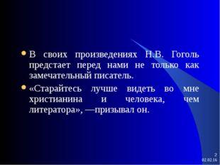 * * В своих произведениях Н.В. Гоголь предстает перед нами не только как заме