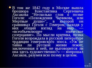 * * В том же 1842 году в Москве вышла брошюра Константина Сергеевича Аксакова