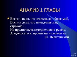 * * АНАЛИЗ 1 ГЛАВЫ Всего и надо, что вчитаться, - боже мой, Всего и дела, что