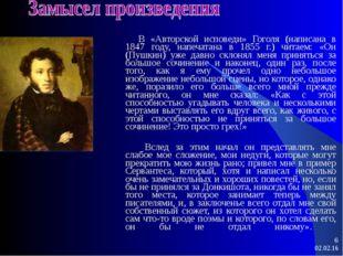 * * В «Авторской исповеди» Гоголя (написана в 1847 году, напечатана в 1855 г.