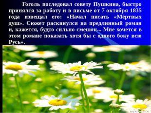 * * Гоголь последовал совету Пушкина, быстро принялся за работу и в письме от