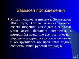 * * Замысел произведения Много позднее, в письме к Жуковскому 1848 года, Гого