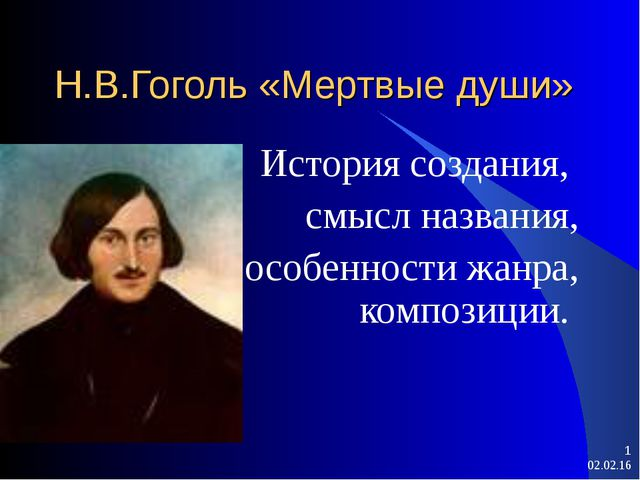 * * Н.В.Гоголь «Мертвые души» История создания, смысл названия, особенности ж...