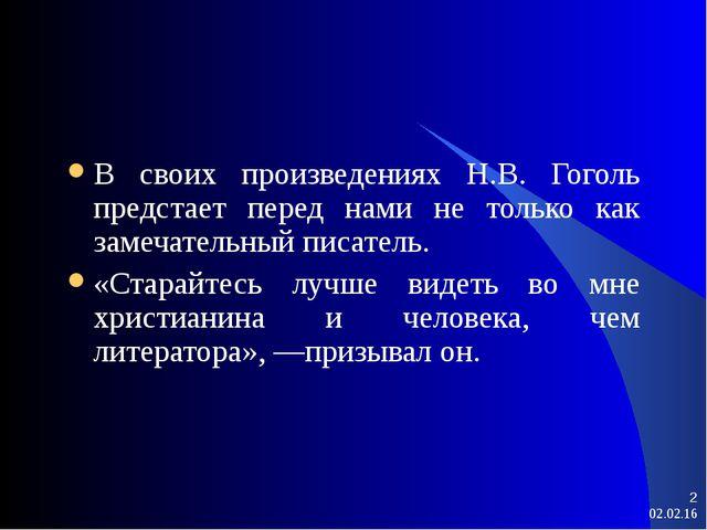 * * В своих произведениях Н.В. Гоголь предстает перед нами не только как заме...