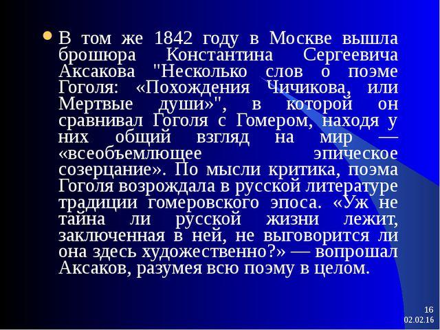 * * В том же 1842 году в Москве вышла брошюра Константина Сергеевича Аксакова...