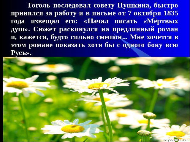 * * Гоголь последовал совету Пушкина, быстро принялся за работу и в письме от...