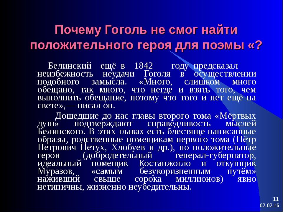 * * Почему Гоголь не смог найти положительного героя для поэмы «? Белинский е...