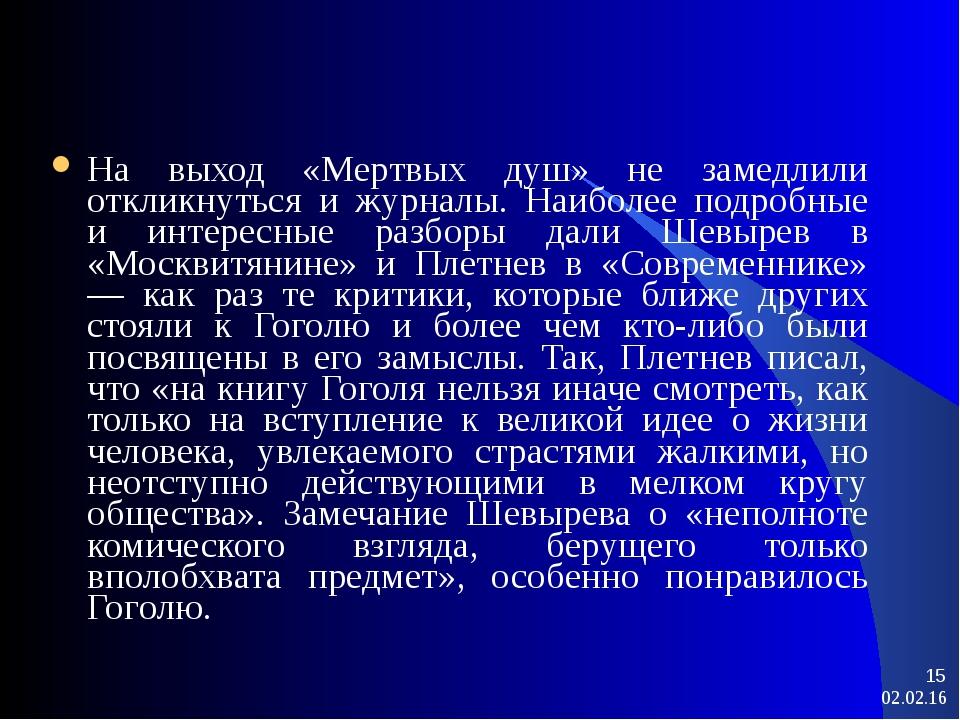 * * На выход «Мертвых душ» не замедлили откликнуться и журналы. Наиболее подр...