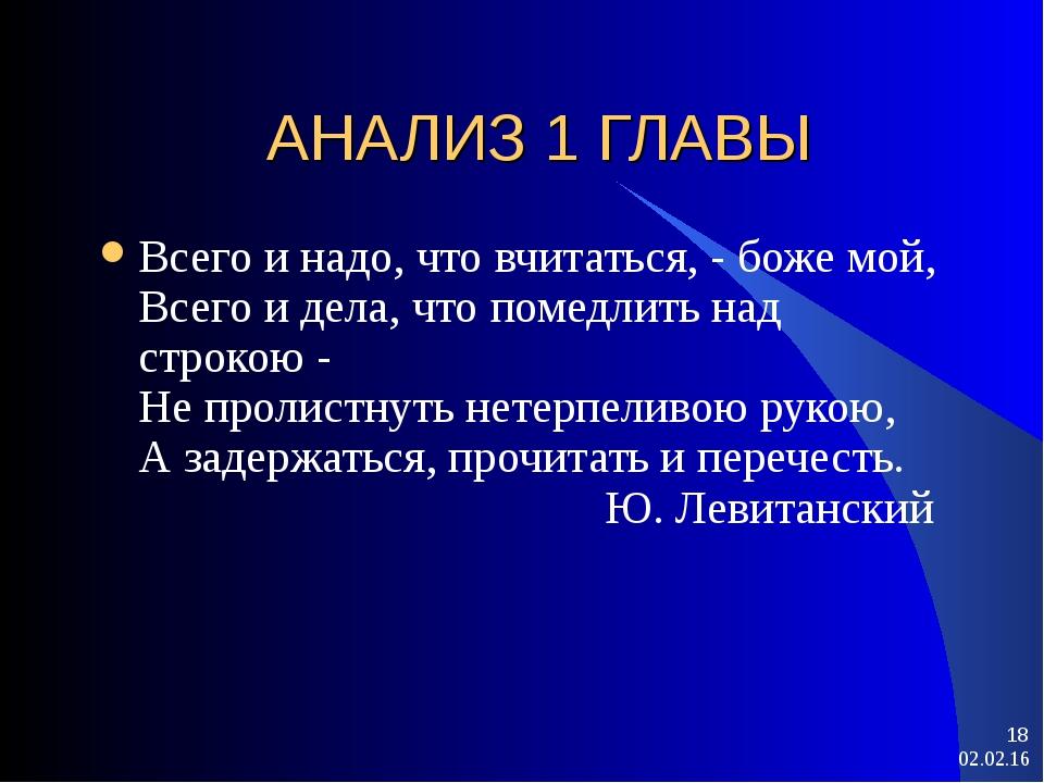 * * АНАЛИЗ 1 ГЛАВЫ Всего и надо, что вчитаться, - боже мой, Всего и дела, что...