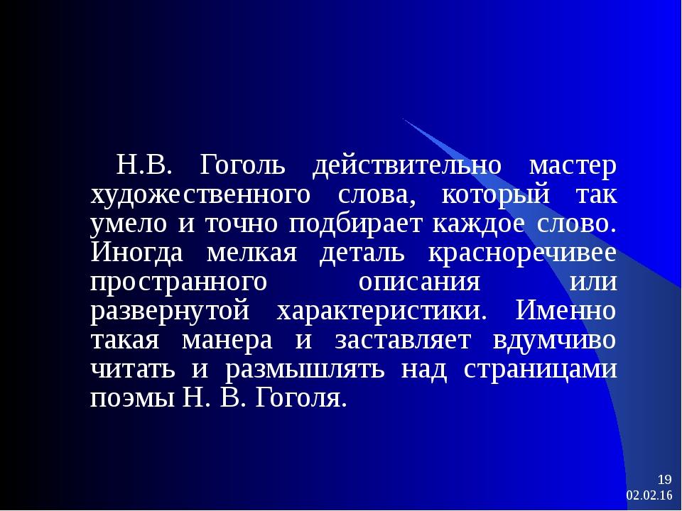 * * Н.В. Гоголь действительно мастер художественного слова, который так умело...