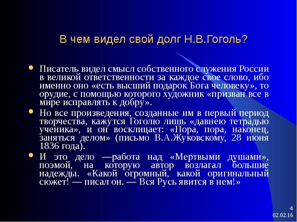 * * В чем видел свой долг Н.В.Гоголь? Писатель видел смысл собственного служе...