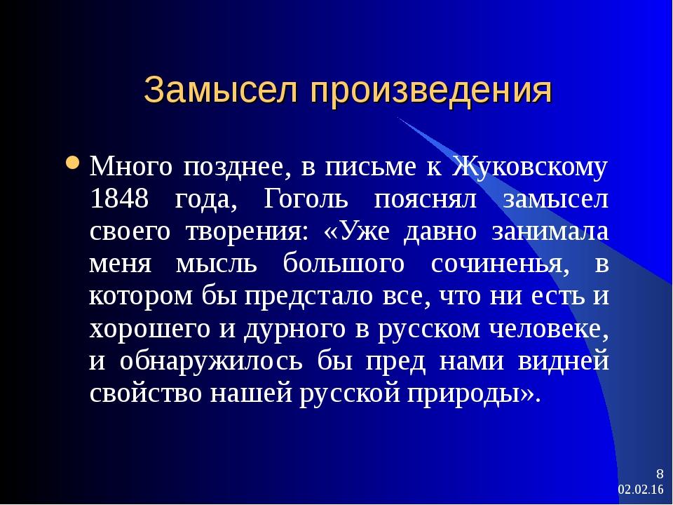 * * Замысел произведения Много позднее, в письме к Жуковскому 1848 года, Гого...