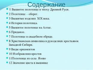 Содержание 1 Вышитое полотенце в эпоху Древней Руси. 2 Полотенце – оберег. 3