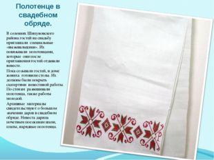 В селениях Шипуновского района гостей на свадьбу приглашали специальные «вызы