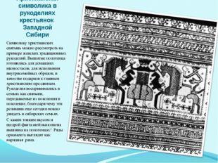 Христианская символика в рукоделиях крестьянок Западной Сибири Символику хрис