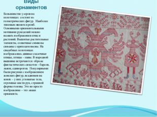 Виды орнаментов Большинство узоров на полотенцах состоит из геометрических фи