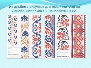 Из альбома рисунков для вышивки Изд-ва Ленобл. Исполкома и Ленсовета 1936г.