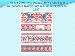 Из альбома русских картин и узоров для канвового и тамбурного вышивания Москв