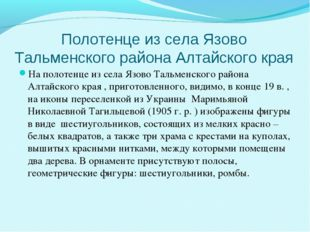 Полотенце из села Язово Тальменского района Алтайского края На полотенце из с