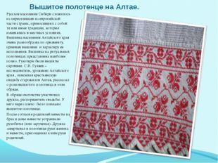 Вышитое полотенце на Алтае. Русское население Сибири сложилось из переселенце
