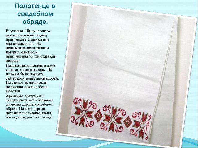 В селениях Шипуновского района гостей на свадьбу приглашали специальные «вызы...