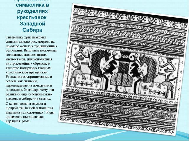 Христианская символика в рукоделиях крестьянок Западной Сибири Символику хрис...