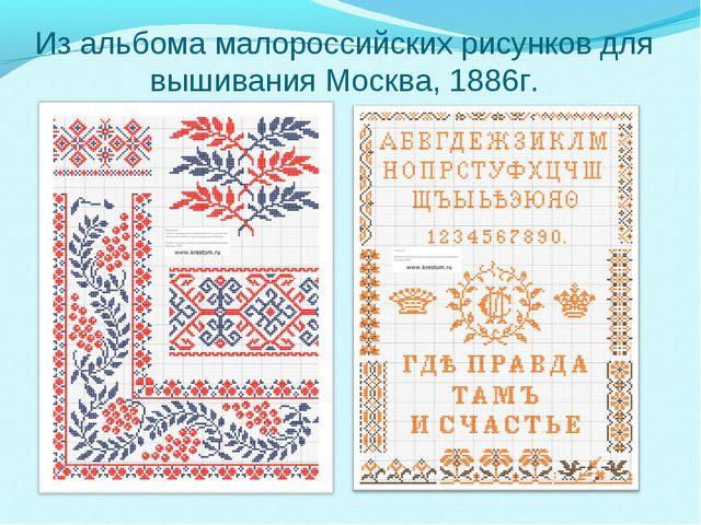 Из альбома малороссийских рисунков для вышивания Москва, 1886г.