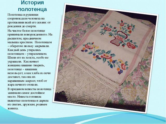 История полотенца Полотенца и рушники сопровождали человека на протяжении все...