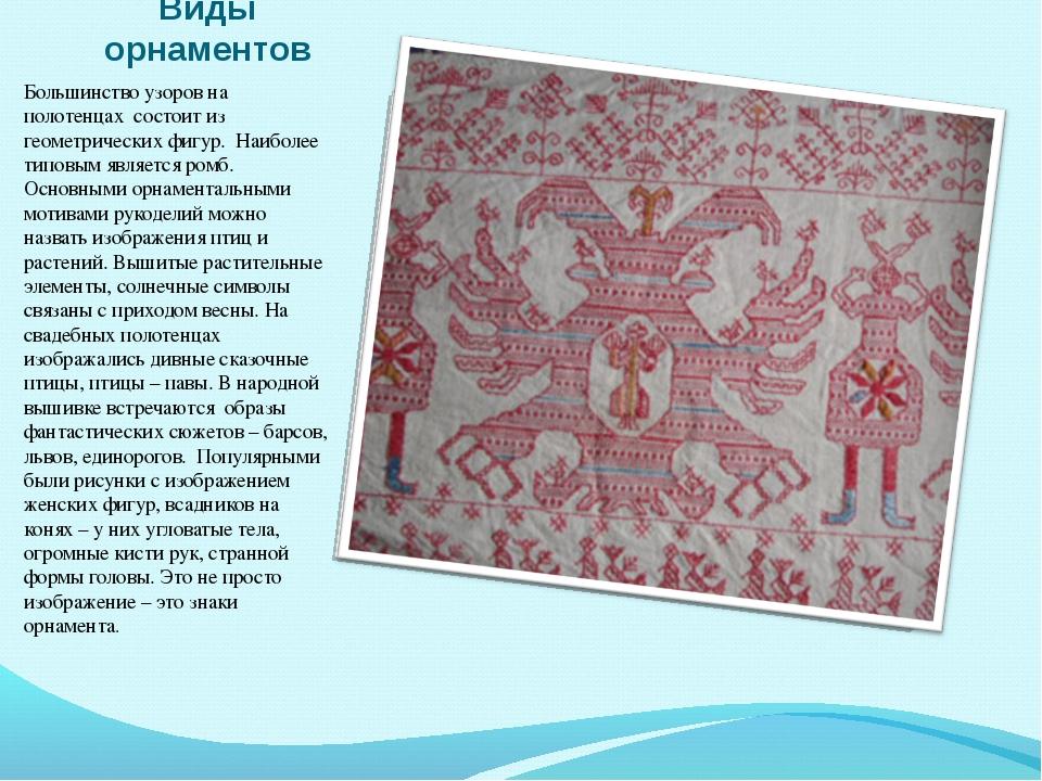 Виды орнаментов Большинство узоров на полотенцах состоит из геометрических фи...