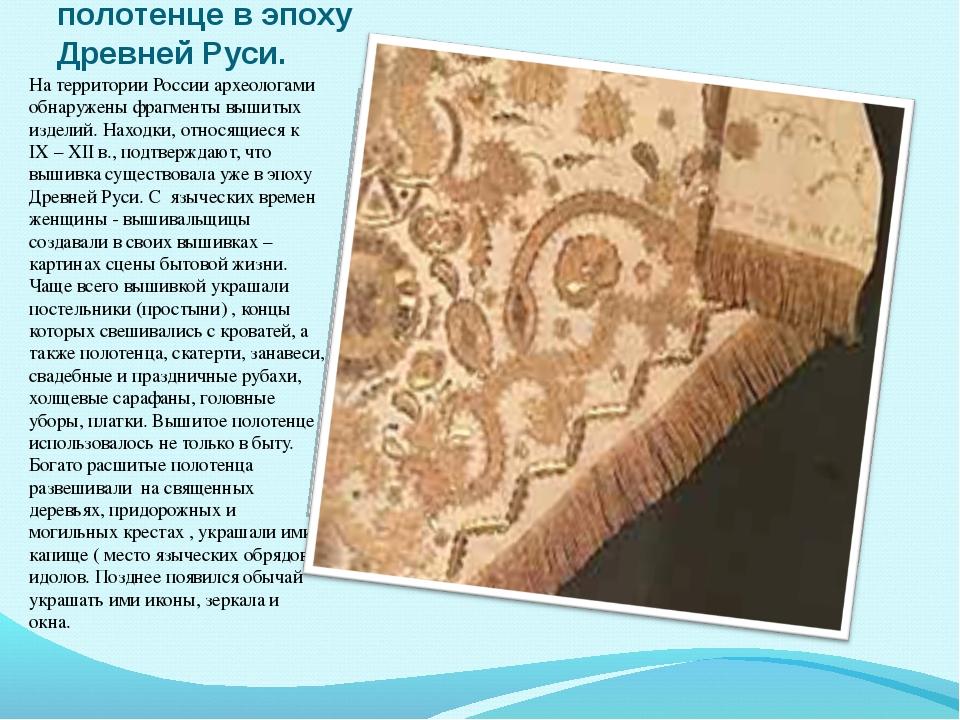 Вышитое полотенце в эпоху Древней Руси. На территории России археологами обна...