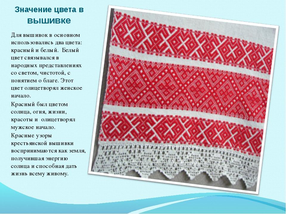 Значение цвета в вышивке Для вышивок в основном использовались два цвета: кра...