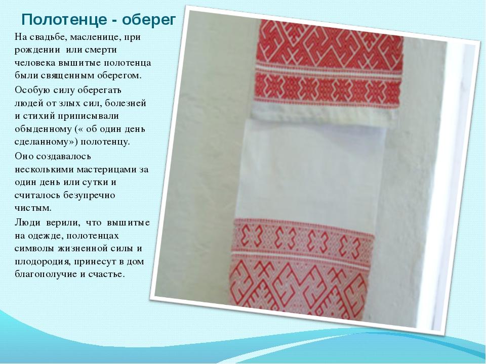 Полотенце - оберег На свадьбе, масленице, при рождении или смерти человека вы...