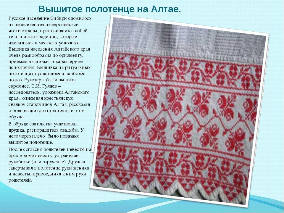 Вышитое полотенце на Алтае. Русское население Сибири сложилось из переселенце...