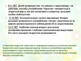 8-11 ЛЕТ. Детей интересует все, что связано с наркотиками,—их действие, спосо