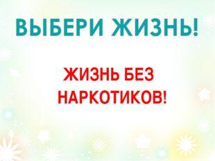 ЖИЗНЬ БЕЗ НАРКОТИКОВ!